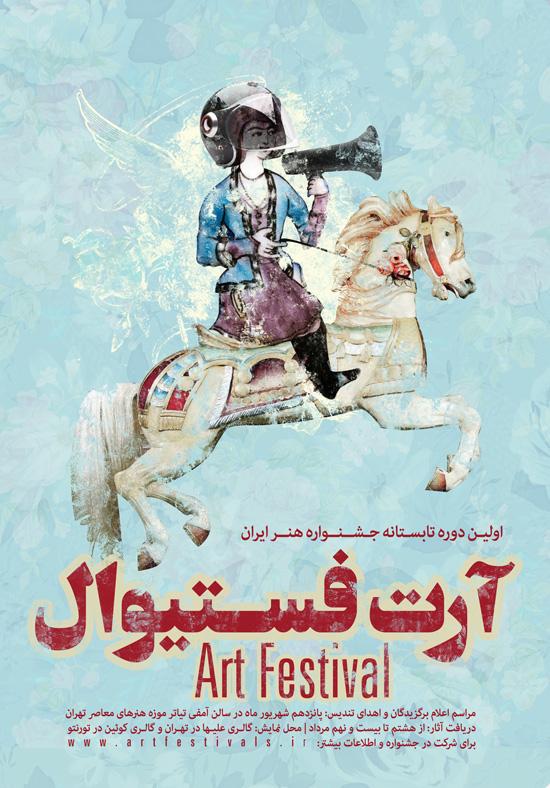 پوستر اولین دوره جشنواره هنر ایران