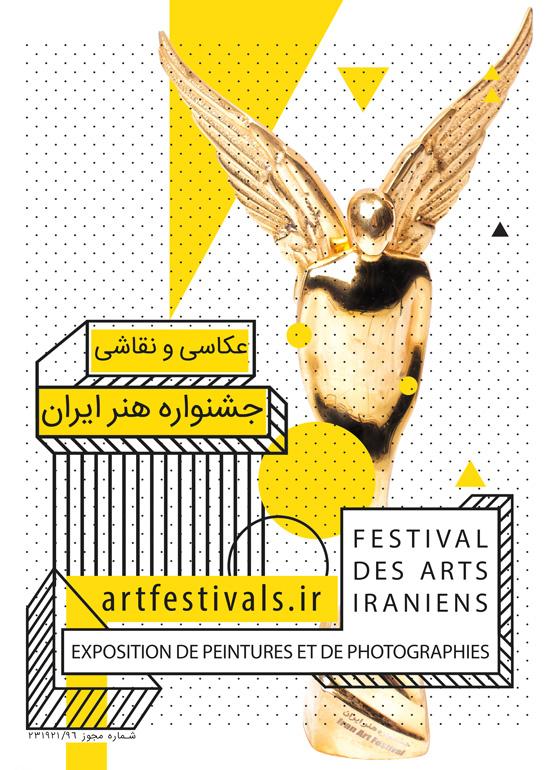 طراحی پوستر جشنواره هنر ایران