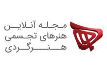 مجله آنلاین هنرهای تجسمی هنرگردی
