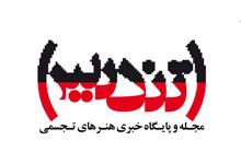 مجله آنلاین هنرهای تجسمی تندیس